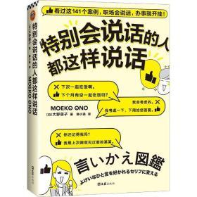 正版特别会说话的人都这样说话 公共关系 ()大野萌子