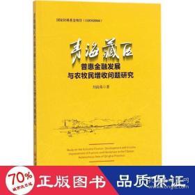 正版青海藏区普惠金融发展与农牧民增收问题研究