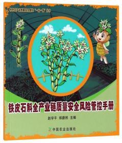 正版铁皮石斛全产业链质量安全风险管控手册/特色农产品质量安全?