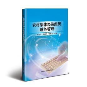 正版农村集体经济组织财务管理