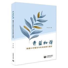 正版青蓝和谐——杨浦小学教育的回眸与展望 教学方法及理论 李忠