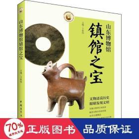 正版山东博物馆镇馆之宝