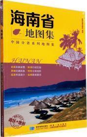 正版海南省地图集 政区+地形版 中国分省系列地图集