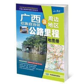正版2017中国公路里程地图分册系列-广西壮族自治区及周边公路里?