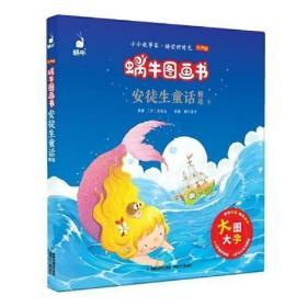 正版蜗牛图画书·安徒生童话精选