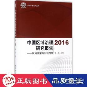 正版中国区域治理研究报告2016-(区域政策与区域合作)