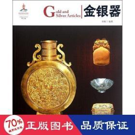 正版金银器:汉英对照 古董、玉器、收藏 胥敏 新华正版