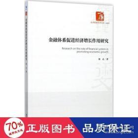 正版金融体系促进经济增长作用研究(经济管理学术文库·金融类)