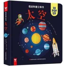 正版低幼科普立体书·太空