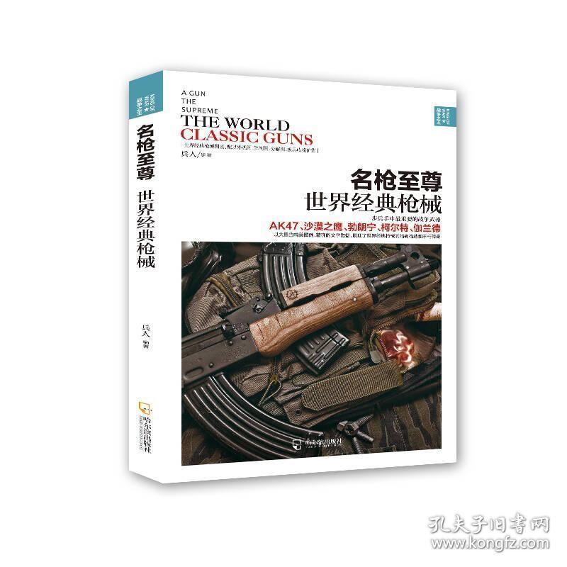 正版战争之王 名枪至尊:世界经典枪械