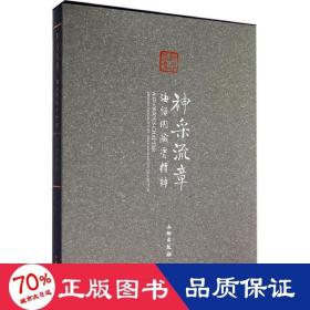 正版神采流章:海留阁藏瓷精粹