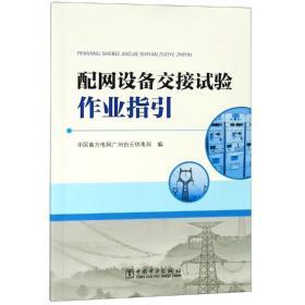 正版配网设备交接试验作业指引