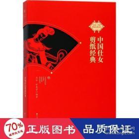 正版中国仕女剪纸经典