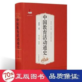 正版中国教育活动通史(第五卷)