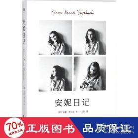 正版安妮日记(译自德国菲舍尔出版社最权威版本,重现荷兰安妮博