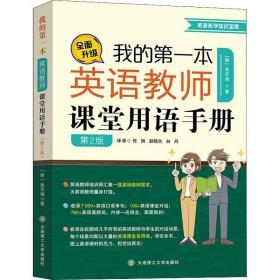 我的第一本英语教师课堂用语手册第二版