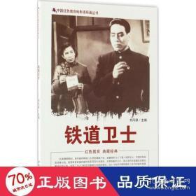 正版中国红色教育电影连环画丛书:铁道卫士