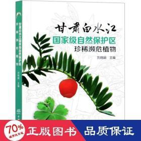 正版甘肃白水江国家级自然保护区珍稀濒危植物
