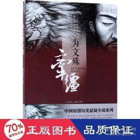 正版为文殊牵缰(中国原创历史悬疑小说系列)