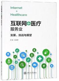 正版互联网+医疗服务业发展、挑战与展望
