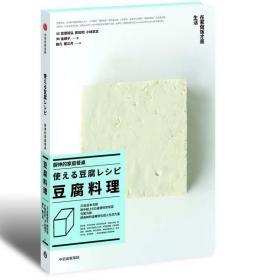 正版厨神的家庭餐桌·豆腐料理