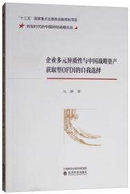 正版企业多元异质性与中国战略资产获取型OFDI的自我选择
