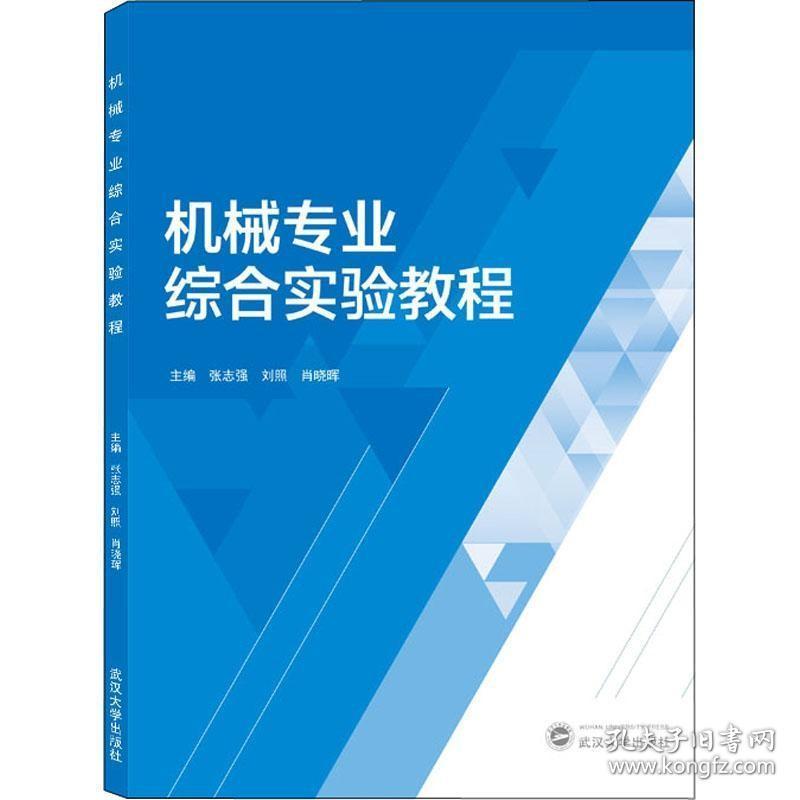 正版机械专业综合实验教程