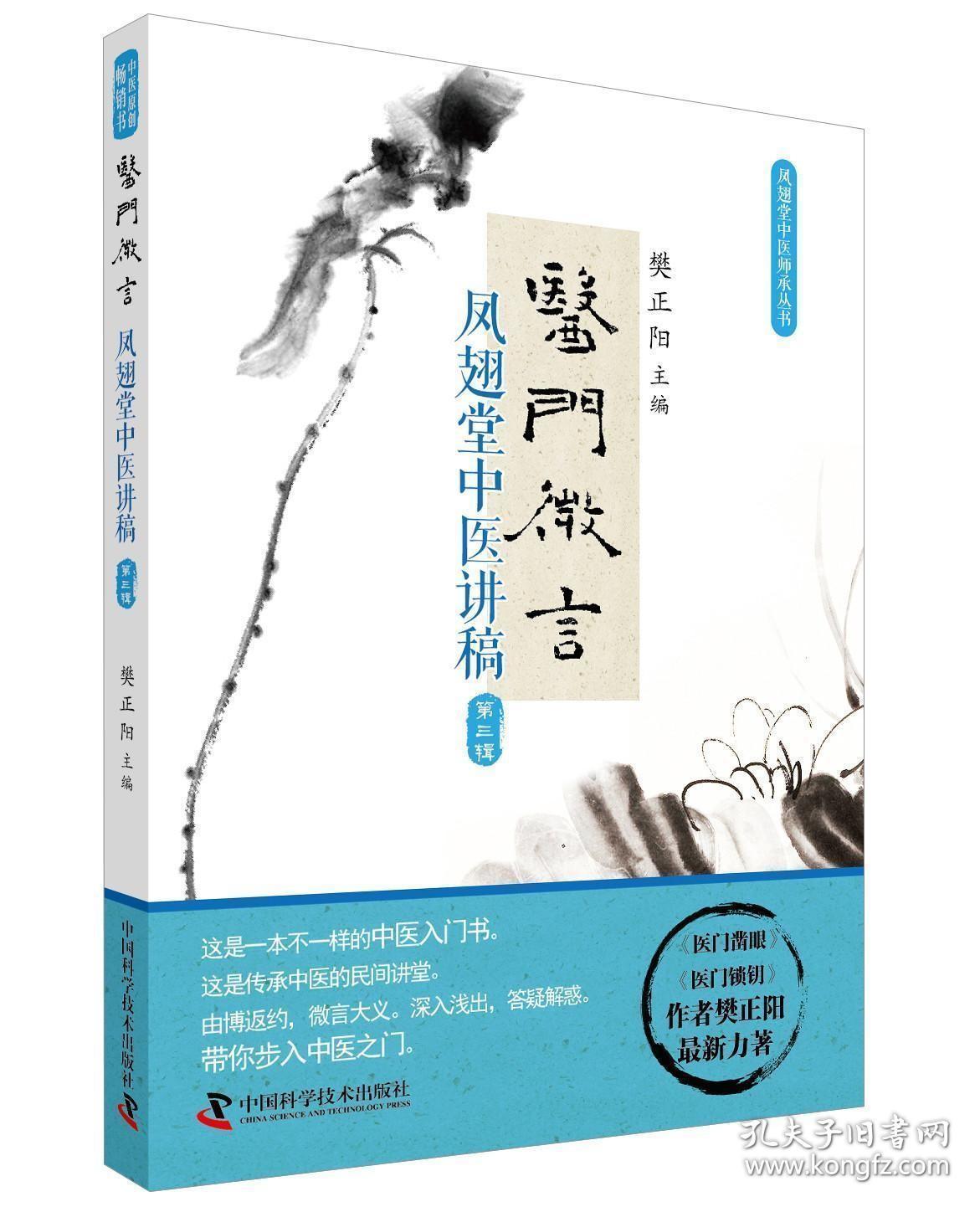 正版医门微言:凤翅堂中医讲稿(第3辑)