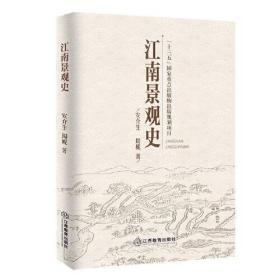 正版江南景观史