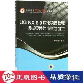 正版ug nx 6.0应用项目教程/机械零件的造型与加工 大中专中职科?