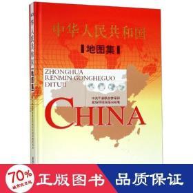 正版中华人民共和国地图集