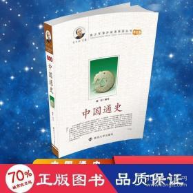 正版中国通史 新课标阅读 杨非 编写 新华正版