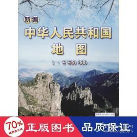 正版新编中华共和国地图 中国行政地图 安雪菡 责任编辑 新华正版