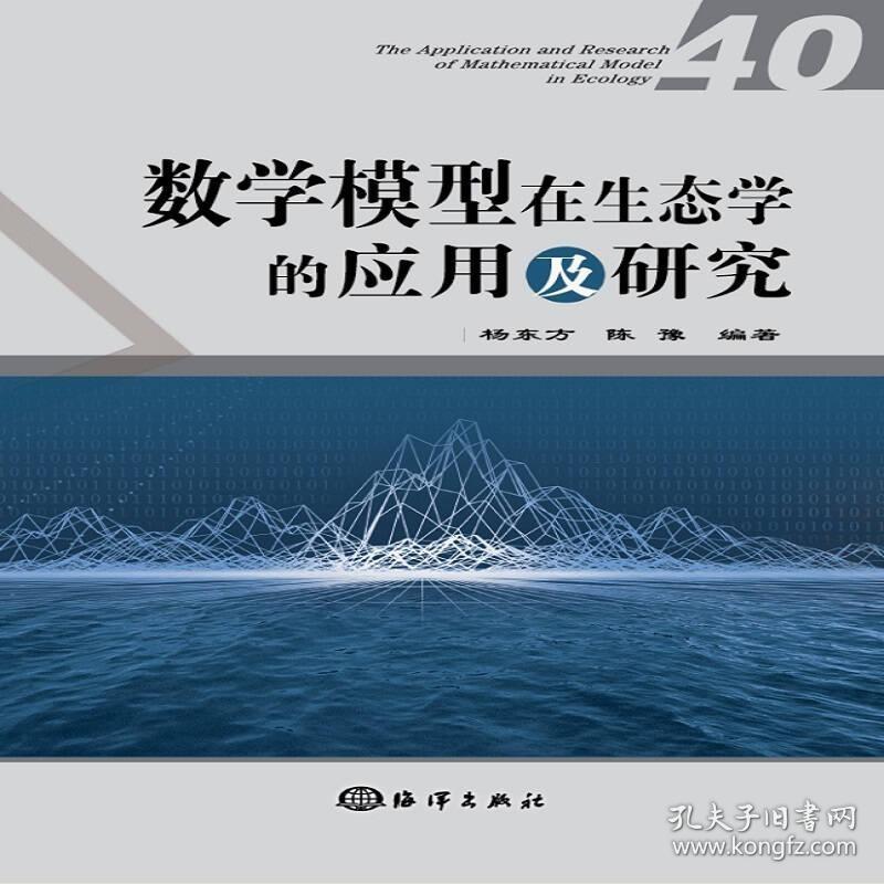 正版数学模型在生态学的应用及研究(40)