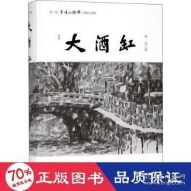 正版刘一达文集:大酒缸