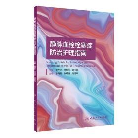 静脉血栓栓塞症防治护理指南(配增值)
