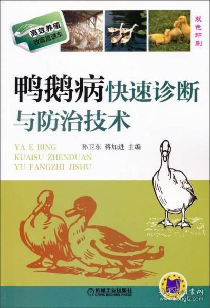 正版高效养殖致富直通车:鸭鹅病快速诊断与防治技术