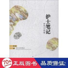 正版护士笔记:韩娟小说集