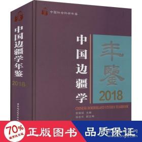 正版中国边疆学年鉴·2018