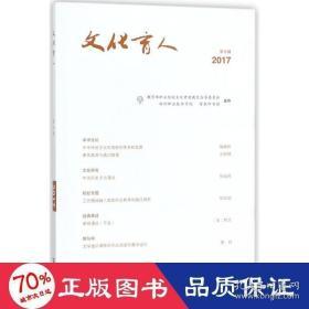 正版文化育人(2017 第6辑)