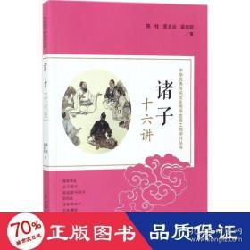 正版诸子十六讲: 中华优秀传统文化传承发展工程学习丛书