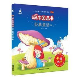 正版蜗牛图画书·经典童话1