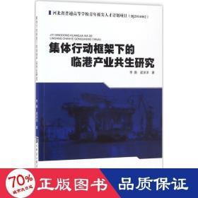 集体行动框架下的临港产业共生研究