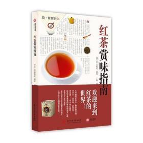 正版红茶赏味指南