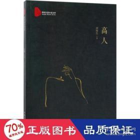 正版高人/跨度长篇小说文库