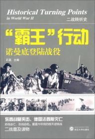 """正版二战转折史:""""霸王""""行动·诺曼底登陆战役"""