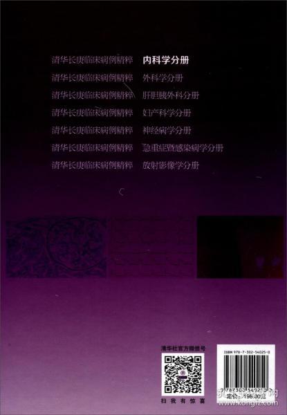 正版清华长庚临床病例精粹(内科学分册)