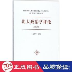正版北大政治学评论(第3辑)