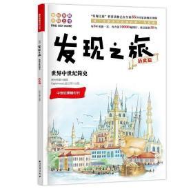 正版发现之旅:世界中世纪简史(历史篇)
