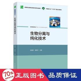 """正版生物分离与纯化技术(中国轻工业""""十三五""""规划立项教材,高"""